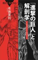 「進撃の巨人」と解剖学その筋肉はいかに描かれたか