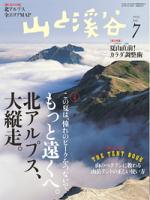 月刊山と溪谷2015年7月号2015年7月号