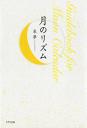 月のリズム(きずな出版)Guidebook for Moon Calendar-【電子書籍】