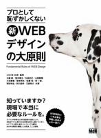 プロとして恥ずかしくない新・WEBデザインの大原則