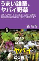 うまい雑草、ヤバイ野草日本人が食べてきた薬草・山菜・猛毒草魅惑的な植物の見分け方から調理法まで