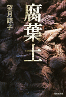 腐葉土(木部美智子シリーズ)