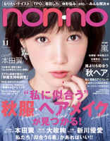 non-no2015年11月号