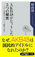 AKB48がヒットした5つの秘密──ブレーク現象をマーケティング戦略から探る