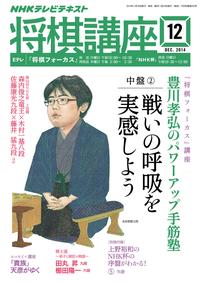 NHK将棋講座2014年12月号