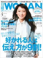 日経ウーマン2015年04月号[雑誌]