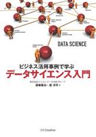 ビジネス活用事例で学ぶデータサイエンス入門