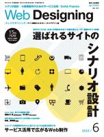 WebDesigning2015年6月号2015年6月号