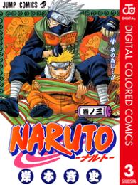 NARUTOーナルトー カラー版 3