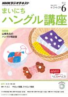 NHKラジオまいにちハングル講座2014年6月号