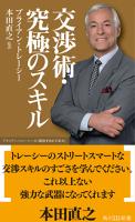 交渉術・究極のスキルブライアン・トレーシーの「成功するビジネス」
