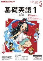 NHKラジオ基礎英語12015年5月号