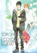 トーチソング・エコロジー (3)