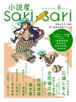 小説屋sariーsari2014年6月号