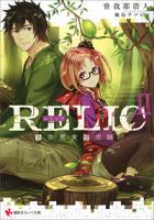RELIC2生命果実探求論