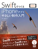 SwiftでつくるiPhoneアプリやさしい制作入門Xcode6/iOS8対応