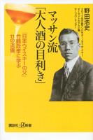 マッサン流「大人酒の目利き」「日本ウイスキーの父」竹鶴政孝に学ぶ11の流儀