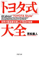 「トヨタ式」大全世界の製造業を制した192の知恵