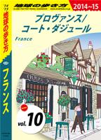 地球の歩き方A06フランス2014-2015【分冊】10プロヴァンス/コート・ダジュール