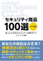 セキュリティ商品100選2015年版迷ったときのセキュリティ対策ガイド