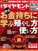 週刊ダイヤモンド14年9月27日号