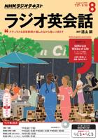 NHKラジオラジオ英会話2015年8月号