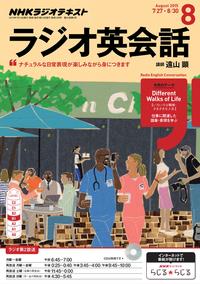 NHKラジオ ラジオ英会話 2015年8月号