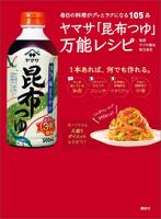 ヤマサ「昆布つゆ」万能レシピ毎日の料理がグッとラクになる105品
