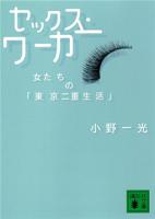 セックス・ワーカー女たちの「東京二重生活」