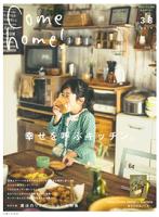Comehome!vol.38幸せを呼ぶキッチン。