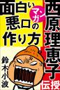 西原理恵子がマンガで伝授!面白い悪口の作り方 〜人気作家の創作の極意3〜-【電子書籍】