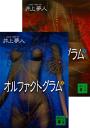 オルファクトグラム(上下合本)【電子書籍】[ 井上夢人 ]