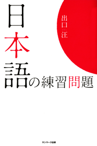 日本語の練習問題