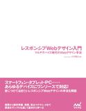 レスポンシブWebデザイン入門マルチデバイス時代のWebデザイン手法-【電子書籍】