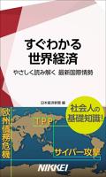 すぐわかる世界経済やさしく読み解く最新国際情勢