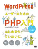 WordPressユーザーのためのPHP入門はじめから、ていねいに。