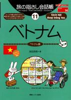 旅の指さし会話帳11ベトナム