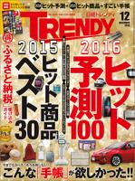 日経トレンディ2015年12月号[雑誌]