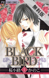 【期間限定無料お試し版】BLACKBIRD(1)