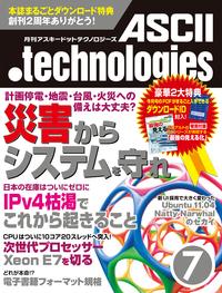 月刊アスキードットテクノロジーズ 2011年7月号