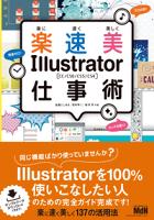 楽に速く美しくIllustrator仕事術CC/CS6/CS5/CS4