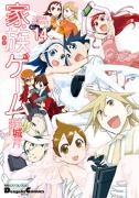 電撃4コマ コレクション 家族ゲーム(14)