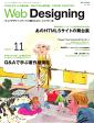 Web Designing 2014年11月号2014年11月号-【電子書籍】