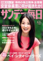 サンデー毎日2014年8/31号[雑誌]