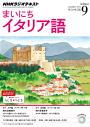 NHKラジオまいにちイタリア語2014年9月号