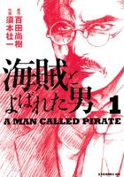 海賊とよばれた男1巻