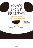 パンダをいくらで買いますか?ストーリーで学ぶファイナンスの基礎知識