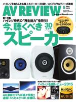 月刊AVレビュー2015年5月号2015年5月号