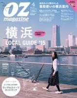 オズマガジン2015年4月号No.5162015年4月号No.516