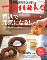 Hanako2014年9月11日号No.1071
